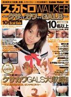 スカトロWALKER 〜クサ(くて)カワ(イイ)GALS〜 ダウンロード