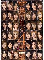kira☆kiraGALS☆集団乱交4時間 Vol.2 ダウンロード