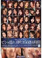 kira☆kiraGALS☆ビショ濡れ潮吹き50選4時間 [KIBD-019]