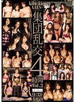 kira☆kiraGALS☆集団乱交4時間 Vol.3 ダウンロード