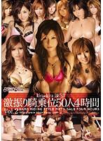 kira☆kira BEST 激振り騎乗位50人4時間 Vol.2 ダウンロード