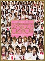 愛内あみ kira☆kira BEST フェラチオ学園祭☆COLLECTION62連発6時間