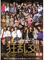 kira☆kira BEST-狂乱交- やりまくりカーニバル4時間厳選