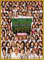 kira☆kira HIGHSCHOOLGALS☆COLLECTION8時間 [KIBD-055]