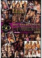 kira☆kira BEST 2010上半期総集編 ダウンロード