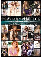 kira☆kira BEST 街中ギャルと即ハメ生撮りFUCK ダウンロード