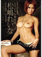 kira☆kira BEST 松嶋れいなスペシャル4時間画像