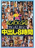 kira☆kira BLACK GAL 黒GAL限定!中出し8時間