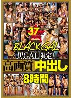 BLACK GAL 黒GAL限定!高画質 中出し8時間 ダウンロード
