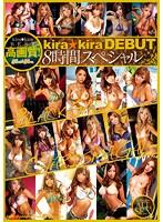 kibd00185[KIBD-185]高画質!kira★kira DEBUT8時間スペシャル-BLACK GAL×CHARISMA GAL-
