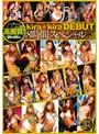 高画質!kira★kira DEBUT8時間スペシャル-BLACK GAL×CHARISMA GAL-