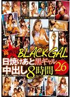 kibd00186[KIBD-186]高画質!BLACK GAL日焼けあと黒ギャル中出し8時間