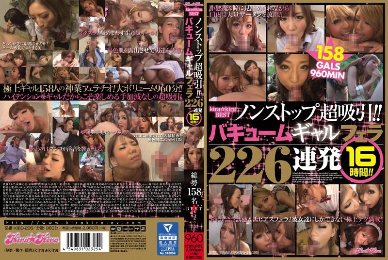 kira☆kira BEST ノンストップ超吸引!! バキュームギャルフェラ226連発16時間!! パッケージ画像