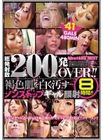 kibd00217[KIBD-217]kira☆kira BEST 総発射数200発OVER!! 褐色肌を白く汚すノンストップギャル顔射8時間!!