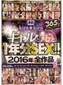 kira☆kiraギャルと丸ごと1年分SEX!!2016年全作品