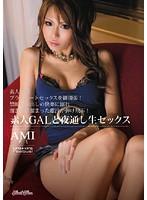 kira☆kira Festival 素人GALと夜通し生セックス AMI ダウンロード