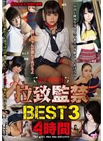 女子○○生拉致監禁BEST 3 ダウンロード