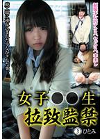 女子○○生 拉致監禁 3 ダウンロード