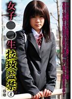 女子○○生 拉致監禁 8 ダウンロード