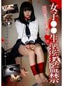 女子○○生 拉致監禁 18 餌食にされる白い肌!! 麻里