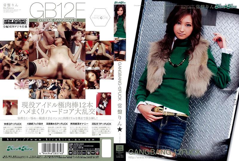 GANGBANG☆12FUCK 常盤りんのエロ画像