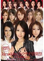 kira☆kiraフェラチオ学園祭-女教師編 Vol.2- ダウンロード