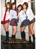 CHARISMA☆HIGHSCHOOL GALS スペシャル 〜放課後は乱交で決まり!!〜 ダウンロード