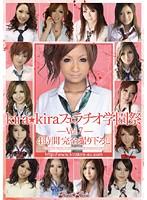 kira☆kiraフェラチオ学園祭 Vol.7 ダウンロード
