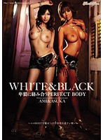 WHITE&BLACK 卑猥に絡み合うPERFECT BODY ダウンロード
