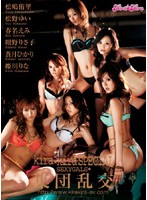 kira☆kira SPECIAL SEXYGALS★集団乱交 ダウンロード