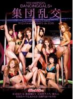 kira☆kira SPECIAL DANCINGGALS★集団乱交 ダウンロード