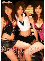 kira☆kira SPECIAL 3MIX★FUCK 麗花 佐藤江梨花 妃乃ひかり