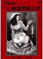 追真Mビデオ 女王様と奴隷たち リエ女王ハードプレイ第2弾!奴隷契約の書 ダウンロード