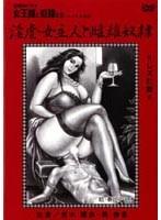 追真Mビデオ 女王様と奴隷たち 淫虐・女主人と雌雄奴隷 ダウンロード