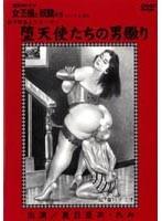 追真Mビデオ 女王様と奴隷たち 女子校生とストーカー 堕天使たちの男嫐り ダウンロード
