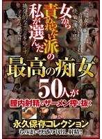 女から責められたい派の私が選んだ最高の痴女50人が膣内射精でザーメン搾り抜く永久保存コレクション ダウンロード