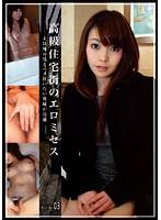 高級住宅街のエロミセス FILE No.03 ダウンロード