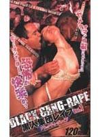 BLACK GANG-R●●E 黒人集団レ●プVOL.1