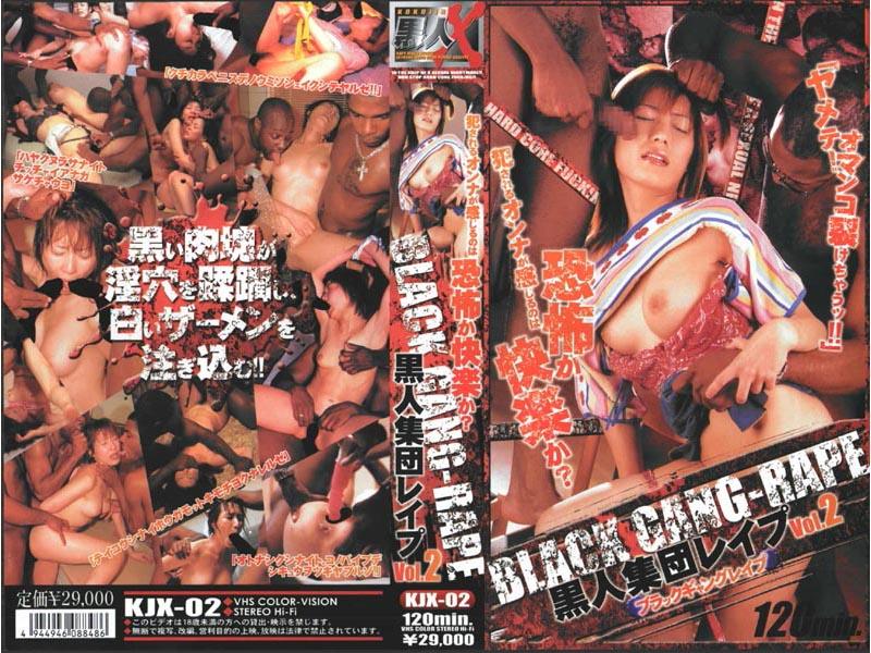 (kjx002)[KJX-002] 黒人集団レイプVol.2 ダウンロード