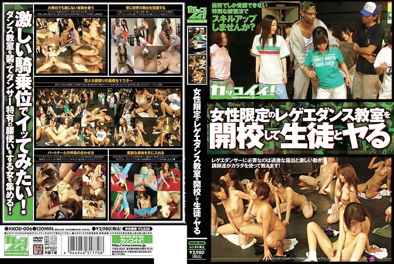 (kkod006)[KKOD-006] 女性限定のレゲエダンス教室を開校して生徒とヤる ダウンロード