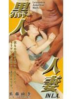 黒人 人妻 IN L.A. 佐藤由季 kkr013のパッケージ画像