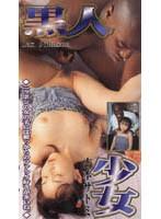 黒人 少女 吉本サトミ kkr024のパッケージ画像