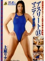 アスリートマニア11 〜競泳編〜