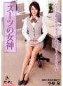 スーツの女神 小原泉