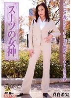 スーツの女神 真白希実
