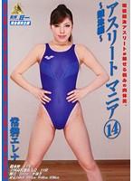 アスリートマニア14 〜競泳編〜 ダウンロード