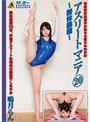 アスリートマニア20 新体操編 鳴月らん(kmi00099)