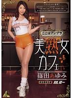 美熟女カフェ 篠田あゆみ ダウンロード