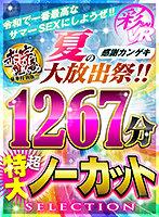 【VRお中元セット】令和で一番最高なサマーSEXにしようぜ!!感謝カンゲキ夏の大放出祭!!1267分超特大ノーカットSELECTION ダウンロード