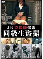 JK盗撮師撮影 同級生盗撮 ダウンロード
